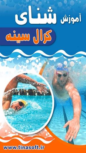 01_swim