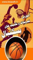 آموزش تمرینات و تکنیک های بسکتبال