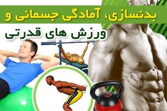 sport_bodybuilding