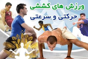 sport_stretching