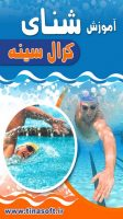 آموزش شنای کرال سینه