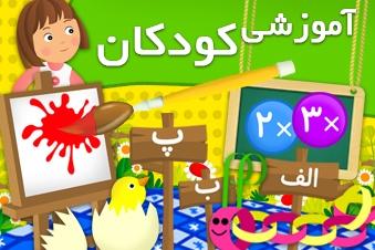 teaching_kids