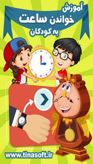 آموزش خواندن ساعت به کودکان