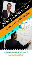 آموزش کتاب حساب دیفرانسیل و انتگرال