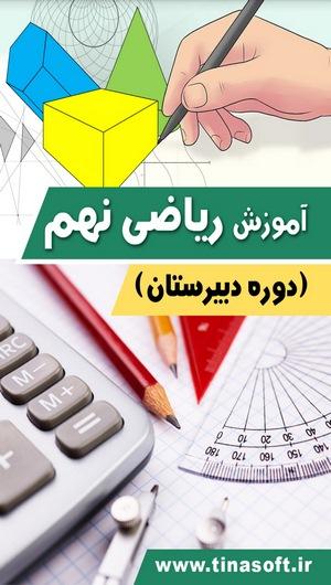 آموزش ریاضی نهم (دبیرستان)