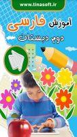آموزش فارسی دوم دبستان