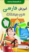 آموزش فارسی سوم دبستان