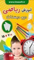 آموزش ریاضی دوم دبستان