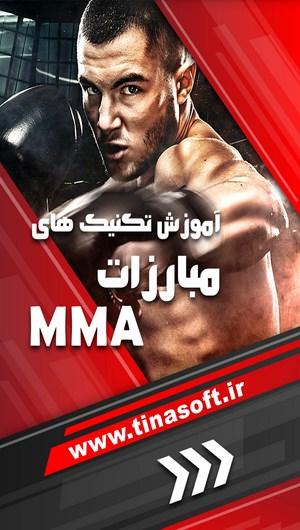 آموزش تکنیک های مبارزات MMA