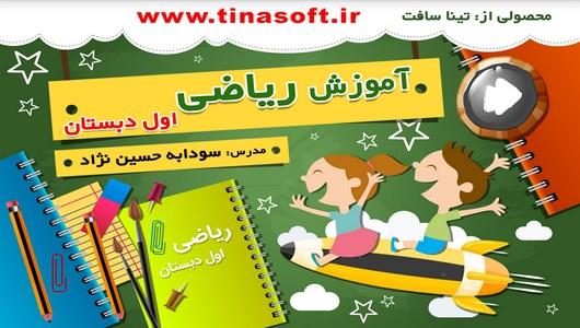 آموزش ریاضی اول دبستان