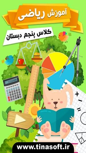 آموزش ریاضی کلاس پنجم دبستان