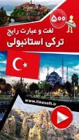 500 لغت و عبارت رایج ترکی استانبولی