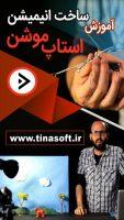 آموزش ساخت انیمیشن استاپ موشن