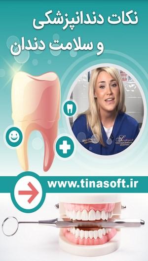 نکات دندانپزشکی و سلامت دندان