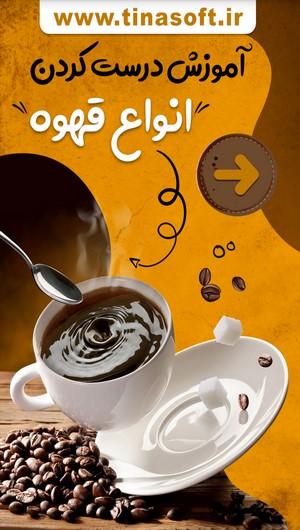 آموزش درست کردن انواع قهوه