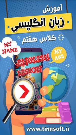 آموزش زبان انگلیسی پایه هفتم